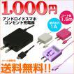 .スマホ 充電器 AC コンセント 充電  アンドロイド スマートフォン 1000mAh 1.5mコード
