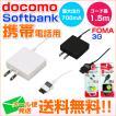 ドコモ  携帯 ソフトバンク 充電器 ガラケー用 コンセント docomo softbank 送料無料