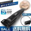 ヒゲトリマー バリカン メンズ 髭剃り 電気シェーバー 東芝電池セット