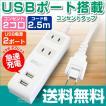 延長コード 2コ口 USB2ポート スマホ急速充電器 2.5m電源タップ 4217 送料無料