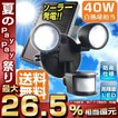 LEDセンサーライト 屋外  ソーラー 人感センサー 防水 防雨 明るい 2灯式 防犯灯 玄関灯  40W相当