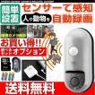 防犯カメラ sdカード録画 人感センサー 屋外 屋内 動体検知 防水 電池式 赤外線 暗視