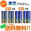 .アルカリ乾電池 単三4本 単四4本 セット  東芝 同梱にオススメ
