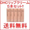 DHC 薬用リップクリーム DHC リップ クリーム 5本セット