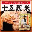 十五穀米 350g もちもちぷちぷち美味しい雑穀米