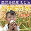 (29年産)鹿児島県産あきほなみ 5kg (送料無料 玄米・白米選べます)