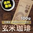 玄米珈琲 パウダー 100g 玄米コーヒー 送料無料 無農薬・有機JAS玄米