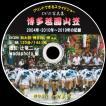 【06】 DVD写真集「博多祇園山笠」(スライドショー形式)