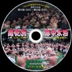 【09】 DVD写真集「鐵砲洲寒中水浴」(スライドショー形式)