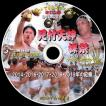 【14c】 DVD写真集「見附天神裸祭平成2014・16・17年版」(スライドショー形式)