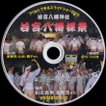 【23】 DVD写真集「若宮八幡裸祭」(スライドショー形式)