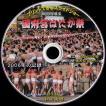 【29】 CD写真集「國府宮はだか祭」(スライドショー形式)