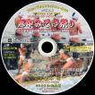 【38】 DVD写真集「寒中みそぎ祭り/日英バイリンガル」(スライドショー形式)