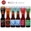 網走ビール 6本詰合せ 北海道 (流氷ドラフト2本+他各...