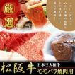 松阪牛 モモバラ焼肉 450g 三重県 お取り寄せ お土産 ギフト プレゼント 特産品 名物商品 ホワイトデー おすすめ
