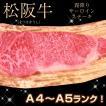 松阪牛 サーロインステーキ ランクA5A4等級 1枚 約200g  冷凍 三重県 お取り寄せ お土産 ギフト プレゼント 特産品 名物商品 ホワイトデー おすすめ