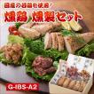 お歳暮 岐阜県 燻鶏 燻製セット G-IBS-A2 お取り寄せ お土産 ギフト プレゼント