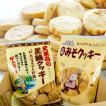 沖縄県 久米島 みそクッキー 黒糖クッキー 各75gセット 卵 牛乳 アレルギー お取り寄せ お土産 ギフト プレゼント 特産品 名物商品 ホワイトデー おすすめ
