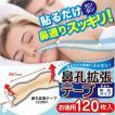 鼻腔拡張 鼻孔拡張 テープ 肌色タイプ 枚数の多い お徳用 60枚入 2個セット スポーツ いびき 防止 グッズ 鼻呼吸 鼻づまり 解消 日本製 母の日 2021