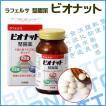 【指定医薬部外品】ビオナット 整腸薬 240T