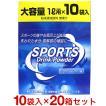 スポーツドリンク 粉末 (パウダー) 1L用×200回分 10袋入×20箱セット