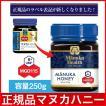 マヌカヘルス マヌカハニー MGO115+(250g)マヌカハニー 旧MGO100+ (オーガニック・非加熱・無添加・天然・はちみつ) 日本向け正規輸入品 日本語ラベル