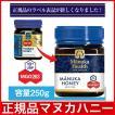 マヌカヘルス マヌカハニー MGO263+(250g) 旧MGO250+ マヌカハニー(オーガニック・非加熱・無添加・天然・はちみつ) 日本向け正規輸入品 日本語ラベル