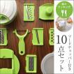 クイックチョッパー オールインワン10点セット 野菜調理器セット(フードチョッパー・おろし器・スライサーセット・ピーラー)