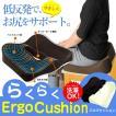 エルゴクッション 腰痛 低反発 椅子 座布団 坐骨神経...