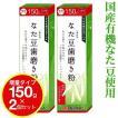 なた豆歯磨き粉 国産 150g 2個セット (増量タイプ)