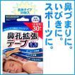 鼻孔拡張テープ 30枚 日本製