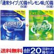 スポーツドリンク 粉末 20箱セット( パウダー ) 1L用 セール sale 特価 熱中症対策)