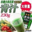 青汁 ランキング 人気 大麦若葉100% 徳用 大容量230g ...