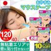 マウステープ いびき 対策 乾燥 睡眠 口呼吸防止 口閉じ 鼻呼吸 日本製 120枚入 ポイント消化