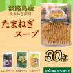 たまねぎスープ 30包セット オニオンスープ 淡路島産 ...
