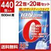 スポーツドリンク 粉末 ファイン イオンドリンク 3.2g×22包(500ml用) 20箱セット 熱中症対策に
