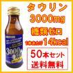滋養強壮ドリンク タウリン3000 ビタカイザー糖類ゼロ 50本セット 栄養ドリンク