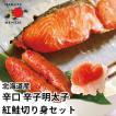 (明太子 めんたいこ)辛子明太子 (辛口 無着色 北海道産)と 紅鮭の詰合せ