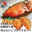 (明太子 めんたいこ)めんたいコロッケ(明太子コロッケ) と紅鮭詰合せ