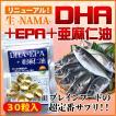 DHA+EPA+亜麻仁油 生カプセル 30粒
