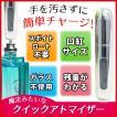 アトマイザー 香水 携帯用 ワンタッチ補充 クイックアトマイザー シャイニーシルバー 香水入れ ポンプ式 90日間保証書 スプレーボトルブレゼント