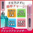 アトマイザー 香水 ワンタッチ補充 クイックアトマイザー ピンク 香水入れ ポンプ式 90日間保証書 メール便発送