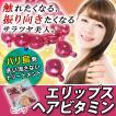 エリップス ヘアビタミン ヘアトリートメント ピンク  ダメージヘア用 20カプセル 小分け ellips hair vitamin 注目商品