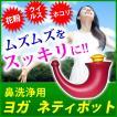 ヨガ ネティポット 鼻洗浄専用ポット 鼻洗浄器 注目商品
