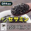 セサミン ソフトカプセル 30粒 焙煎リグナン黒ゴマ油 DPA配合 約1ヶ月分 WAKASUGIの栄養補助食品