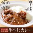 牛すじカレー 3食パック 初回限定1,000円ポッキリ ...