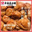 紀州南高梅 幸梅漬  つぶれ梅 うす塩味はちみつ漬け お徳用1kg