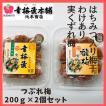 紀州南高梅 実くずれ梅 食べ比べ はちみつ漬け200g×2個