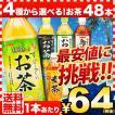 お茶 緑茶・麦茶・烏龍茶 選べる 500mlペットボトル...