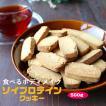 訳あり スイーツ 豆乳おからプロテインクッキー 500g (250g×2袋) ポイント消化 送料無料 オープン記念 洋菓子 ハロウィン 大量 ダイエット メール便A WKP